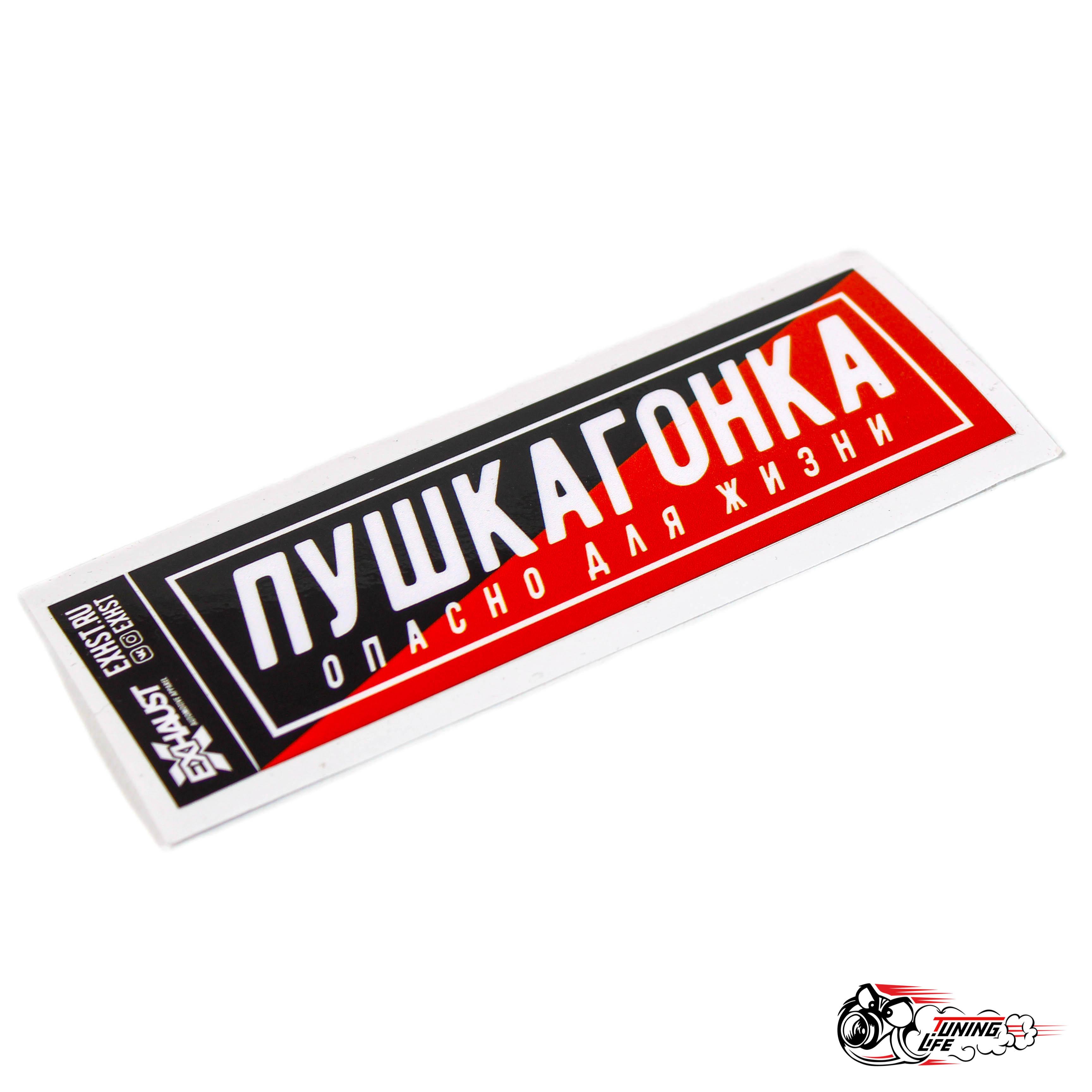 Стикер ПушкаГонка