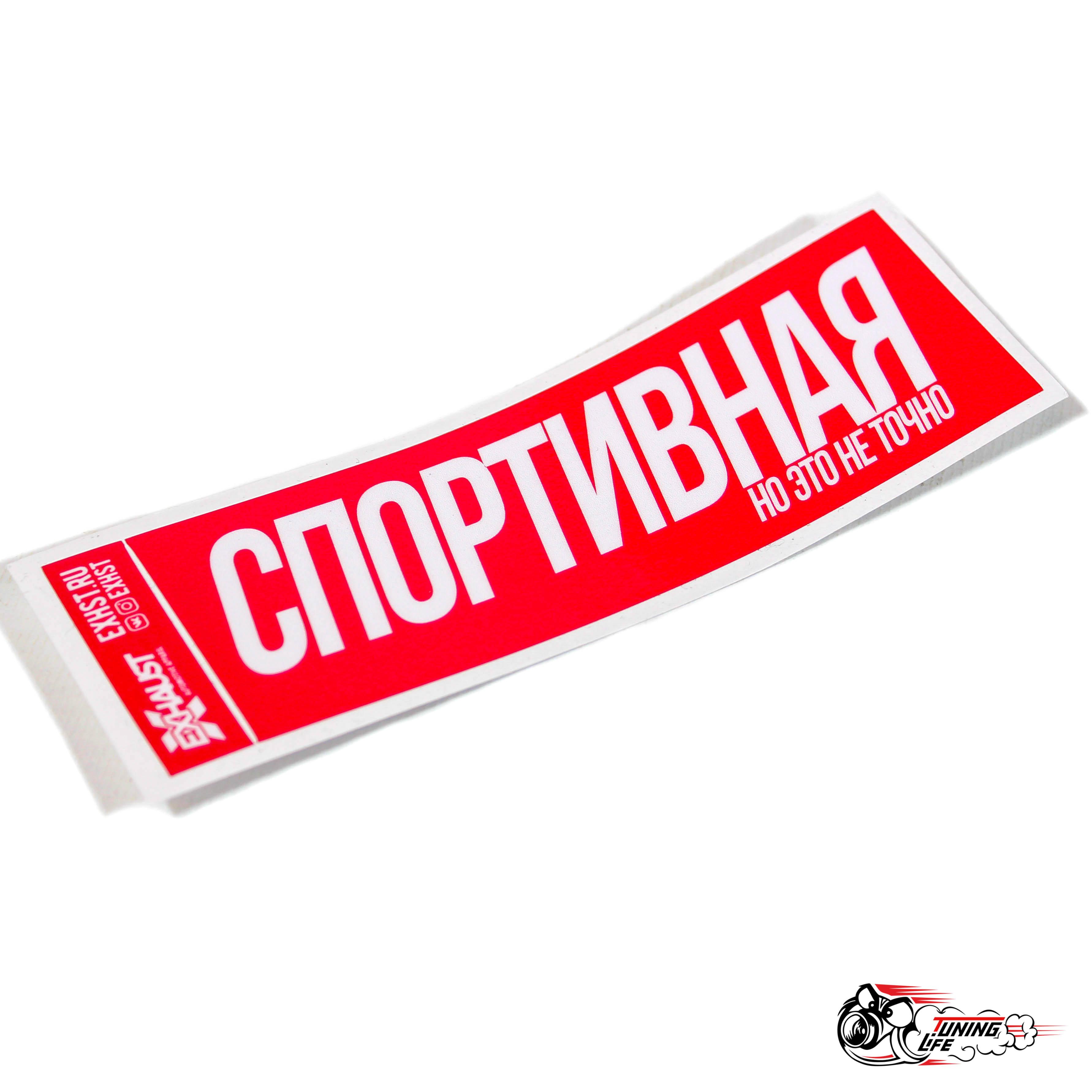 Стикер Спортивная