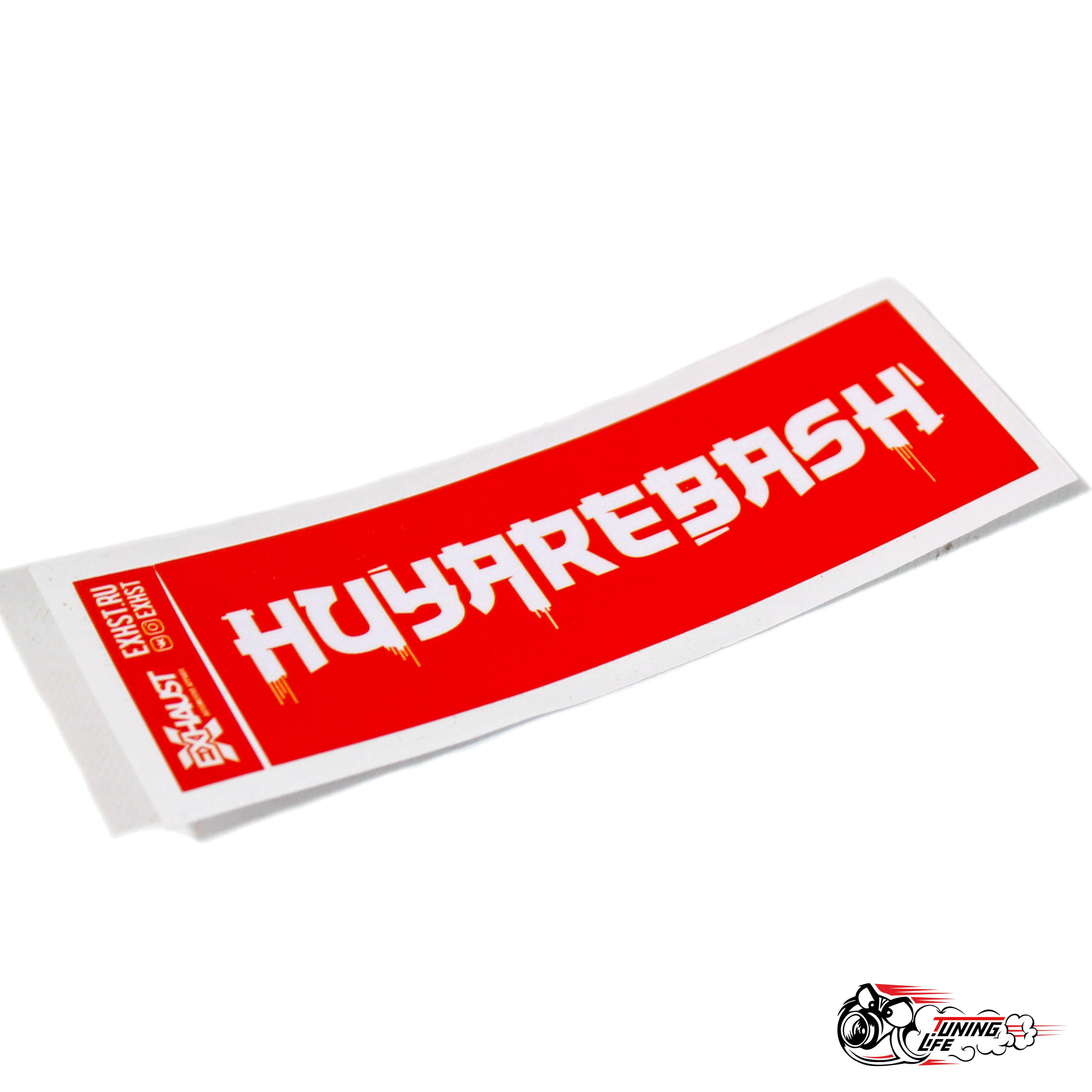 Стикер Huyarebash